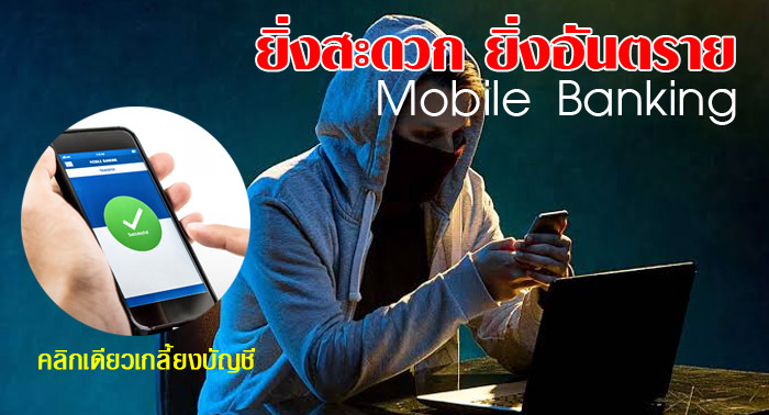 mobile banking 1