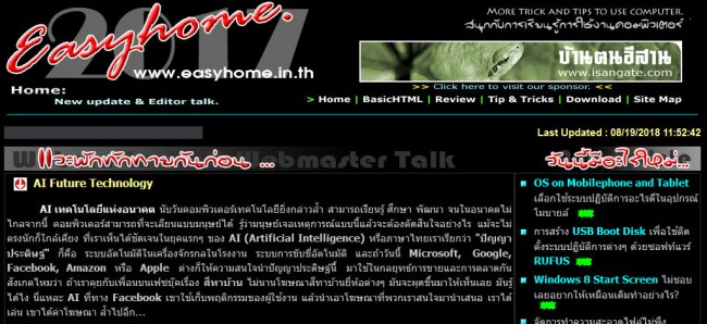 easyhome old